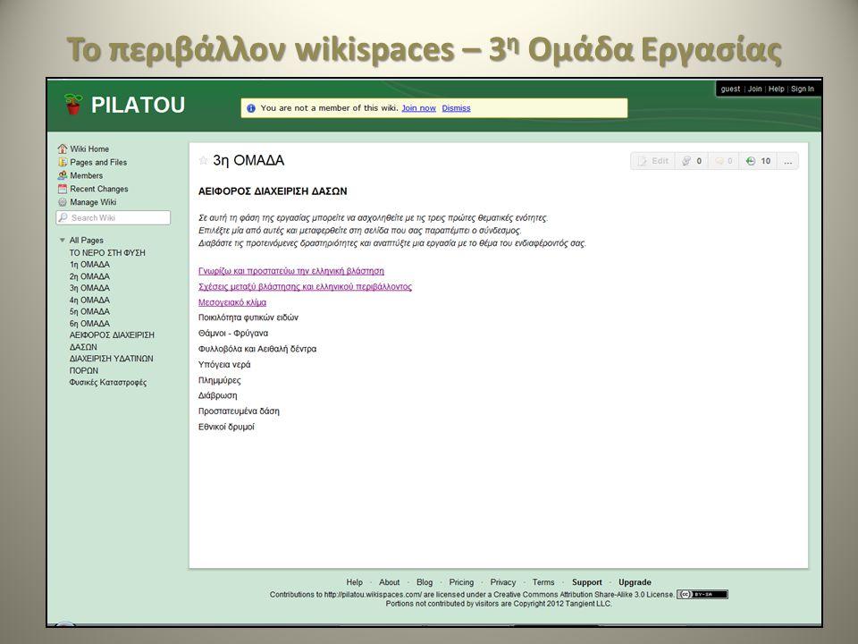 Το περιβάλλον wikispaces – 3 η Ομάδα Εργασίας
