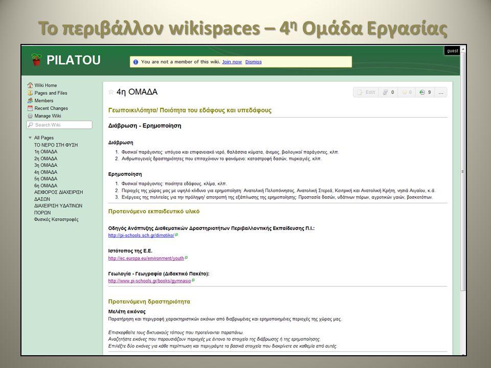 Το περιβάλλον wikispaces – 4 η Ομάδα Εργασίας