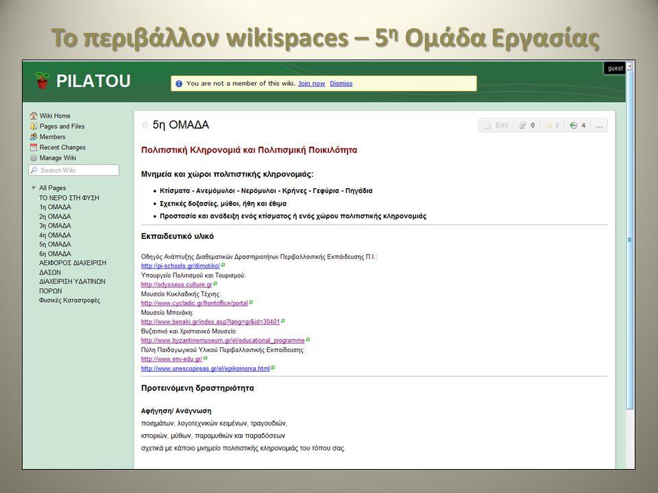 Το περιβάλλον wikispaces – 5 η Ομάδα Εργασίας