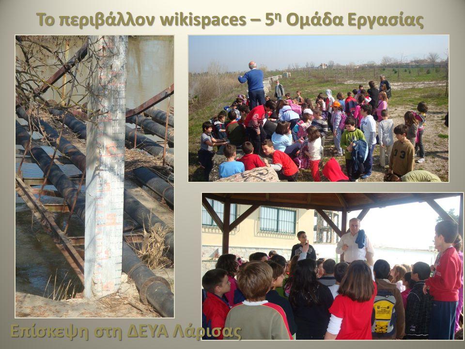 Το περιβάλλον wikispaces – 5 η Ομάδα Εργασίας Επίσκεψη στη ΔΕΥΑ Λάρισας