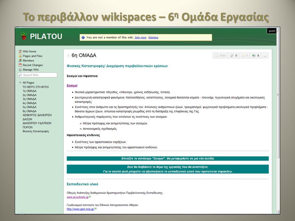 Το περιβάλλον wikispaces – 6 η Ομάδα Εργασίας