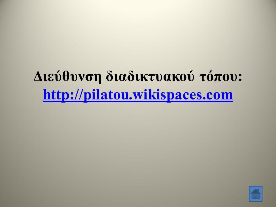 Διεύθυνση διαδικτυακού τόπου: http://pilatou.wikispaces.com http://pilatou.wikispaces.com