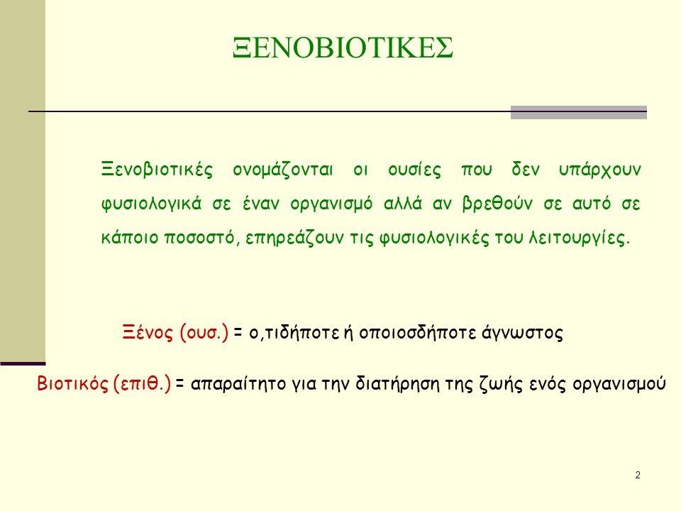 2 Ξενοβιοτικές ονομάζονται οι ουσίες που δεν υπάρχουν φυσιολογικά σε έναν οργανισμό αλλά αν βρεθούν σε αυτό σε κάποιο ποσοστό, επηρεάζουν τις φυσιολογικές του λειτουργίες.