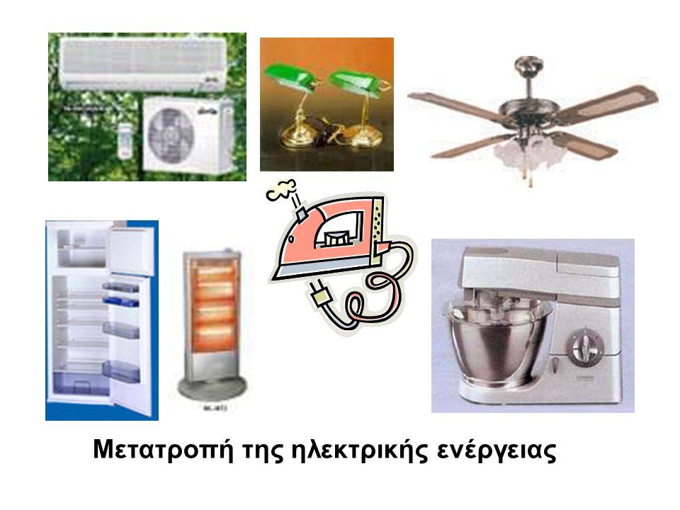 Μετατροπή της ηλεκτρικής ενέργειας