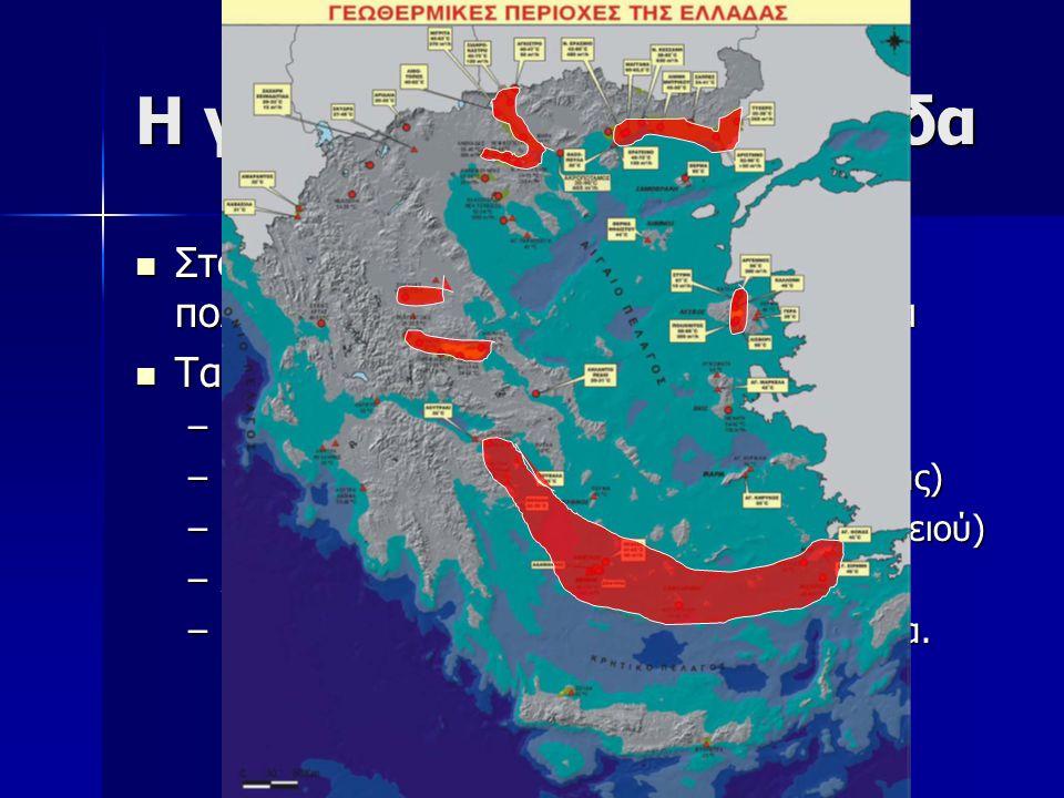 Η γεωθερμία στην Ελλάδα  Στον ελλαδικό χώρο έχουν διαπιστωθεί πολλά εκμεταλλεύσιμα γεωθερμικά πεδία  Τα κυριότερα από αυτά είναι –Θράκης – Έβρου –Κε