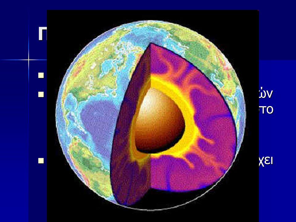 Προέλευση  Η Γη κάποτε ήταν μια καυτή σφαίρα  Με την πάροδο δισεκατομμυρίων ετών η επιφάνεια της έχει κρυώσει αλλά στο εσωτερικό της η θερμοκρασία ε