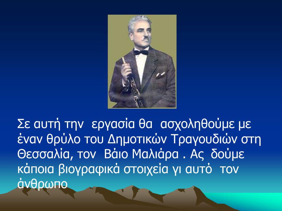Σε αυτή την εργασία θα ασχοληθούμε με έναν θρύλο του Δημοτικών Τραγουδιών στη Θεσσαλία, τον Βάιο Μαλιάρα.