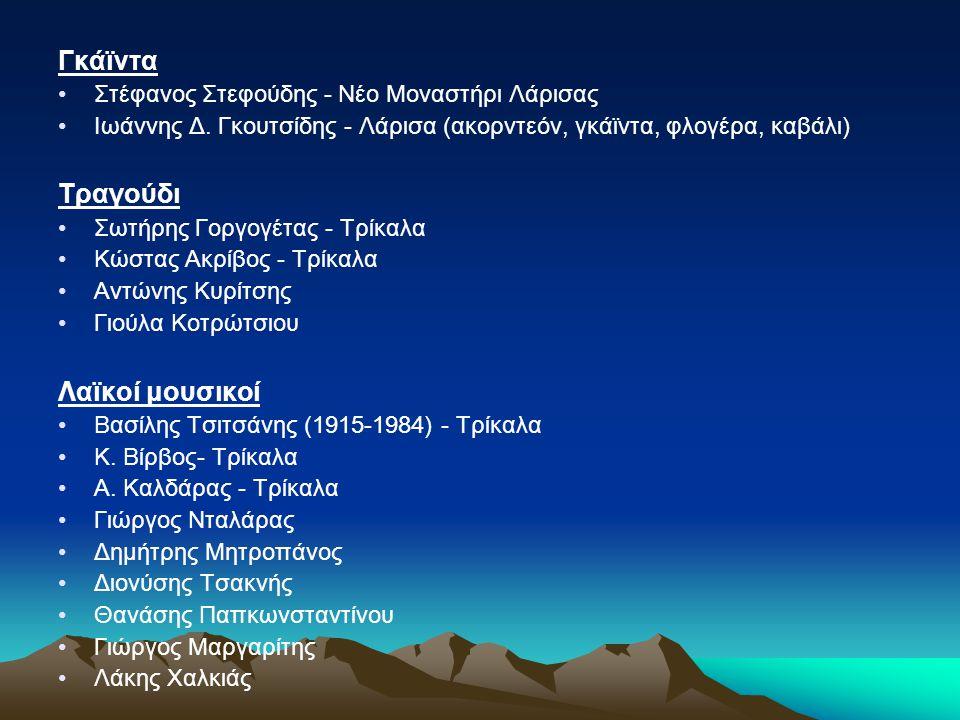 Λόγω της πολυπολιτισμικότητας της Θεσσαλίας ακούγονται εκεί σχεδόν όλα τα μουσικά όργανα και υπάρχουν πολλοί παραδοσιακοί χωροί.