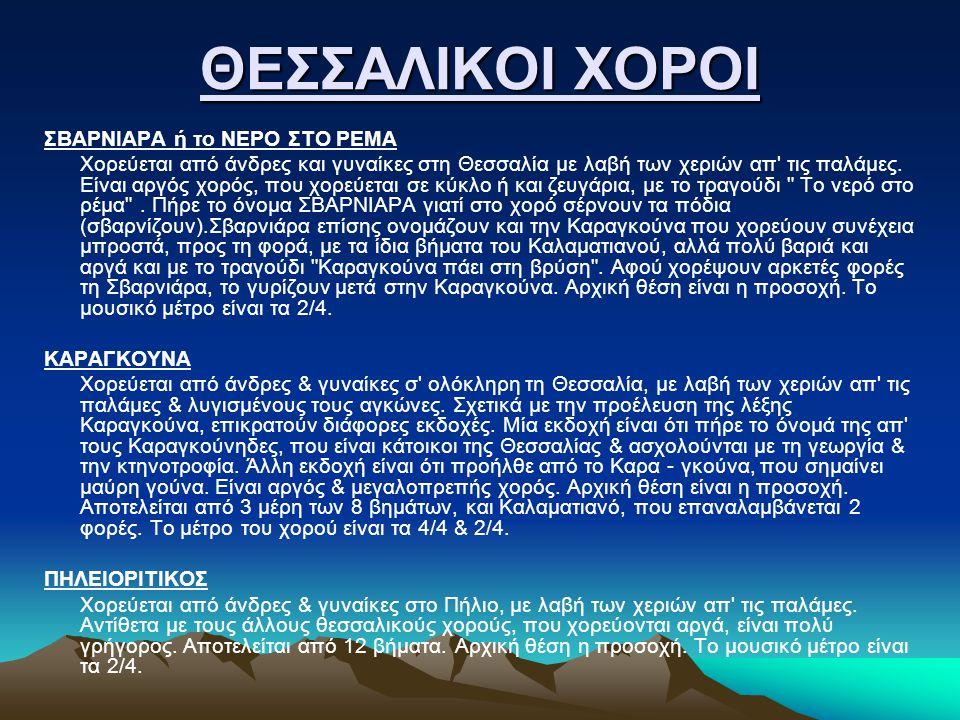 ΘΕΣΣΑΛΙΚΟΙ ΧΟΡΟΙ ΣΒΑΡΝΙΑΡΑ ή το ΝΕΡΟ ΣΤΟ ΡΕΜΑ Χορεύεται από άνδρες και γυναίκες στη Θεσσαλία με λαβή των χεριών απ τις παλάμες.