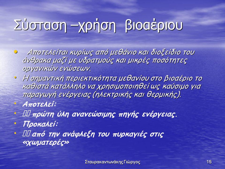 Σταυρακαντωνάκης Γιώργος15 Σύσταση –χρήση βιοαέριου • Αποτελείται κυρίως από μεθάνιο και διοξείδιο του άνθρακα μαζί με υδρατμούς και μικρές ποσότητες