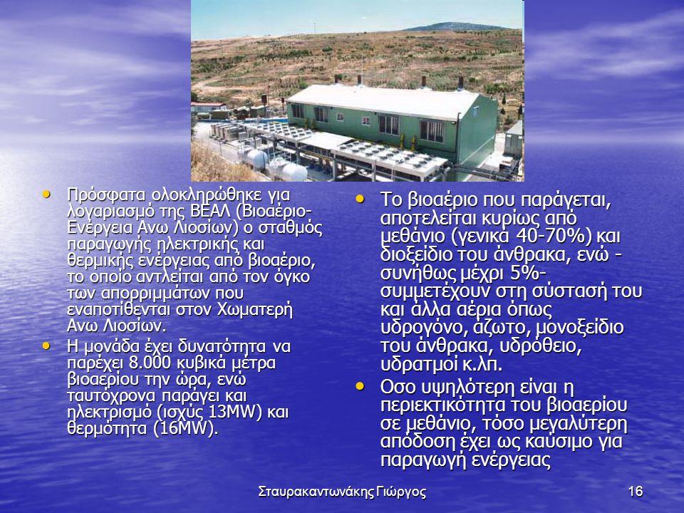 Σταυρακαντωνάκης Γιώργος16 • Πρόσφατα ολοκληρώθηκε για λογαριασμό της ΒΕΑΛ (Βιοαέριο- Ενέργεια Ανω Λιοσίων) ο σταθμός παραγωγής ηλεκτρικής και θερμική