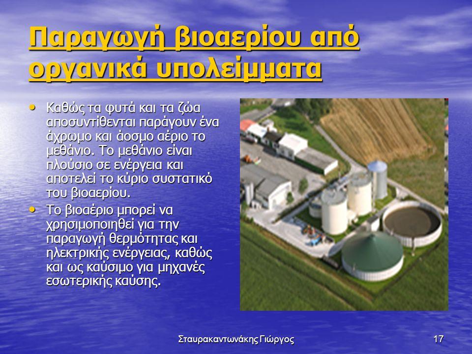 Σταυρακαντωνάκης Γιώργος17 Παραγωγή βιοαερίου από οργανικά υπολείμματα Παραγωγή βιοαερίου από οργανικά υπολείμματα • Καθώς τα φυτά και τα ζώα αποσυντί