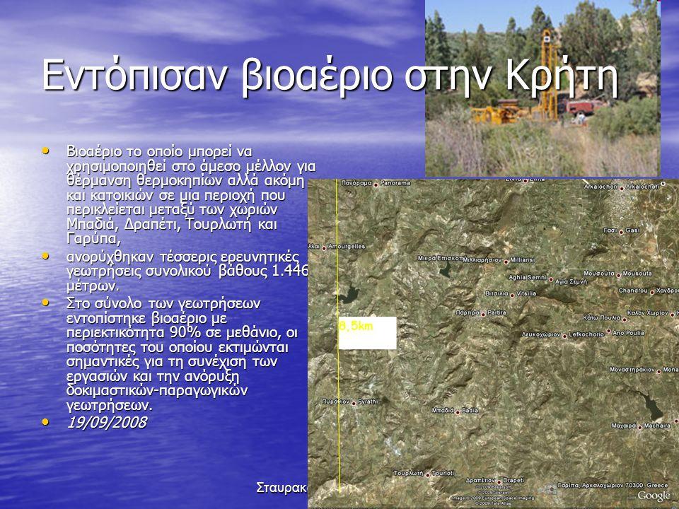 Σταυρακαντωνάκης Γιώργος18 Εντόπισαν βιοαέριο στην Κρήτη • Βιοαέριο το οποίο μπορεί να χρησιμοποιηθεί στο άμεσο μέλλον για θέρμανση θερμοκηπίων αλλά α