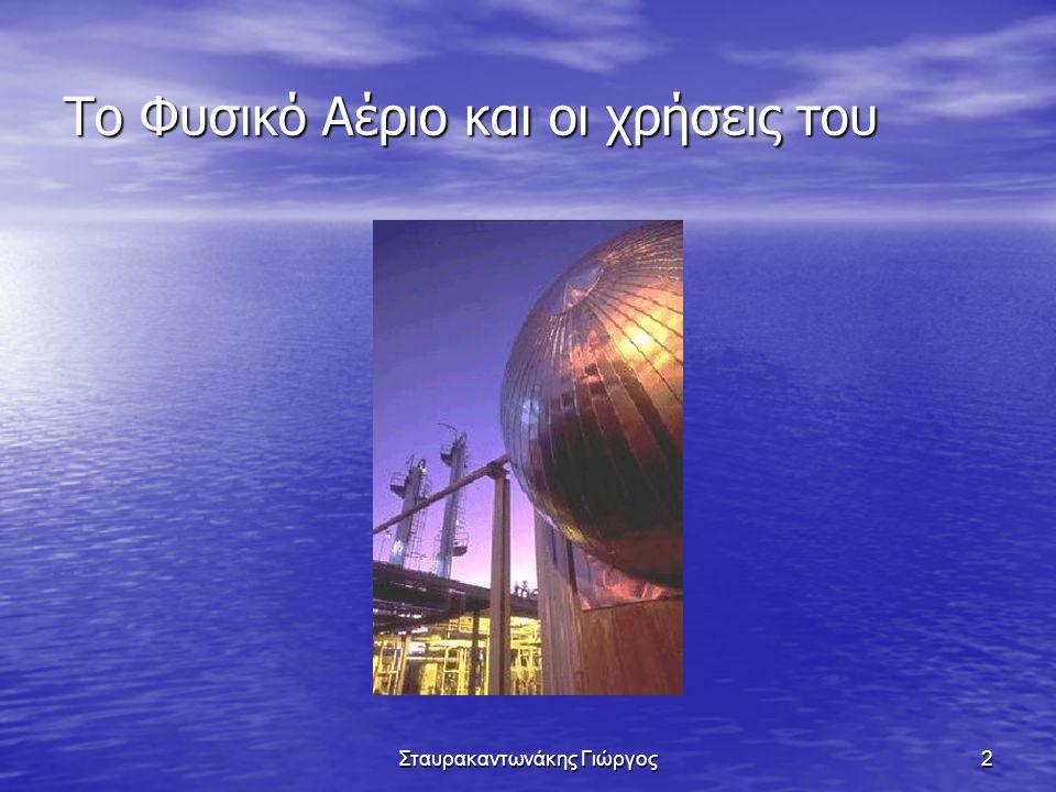 Σταυρακαντωνάκης Γιώργος33