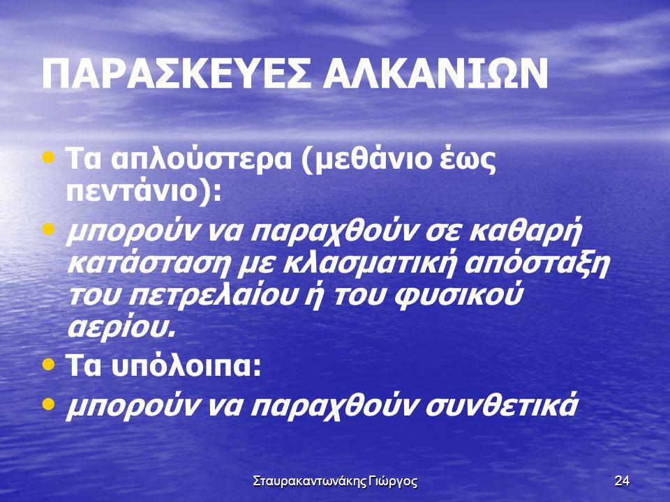 Σταυρακαντωνάκης Γιώργος24 ΠΑΡΑΣΚΕΥΕΣ ΑΛΚΑΝΙΩΝ • • Τα απλούστερα (μεθάνιο έως πεντάνιο): • • μπορούν να παραχθούν σε καθαρή κατάσταση με κλασματική απ