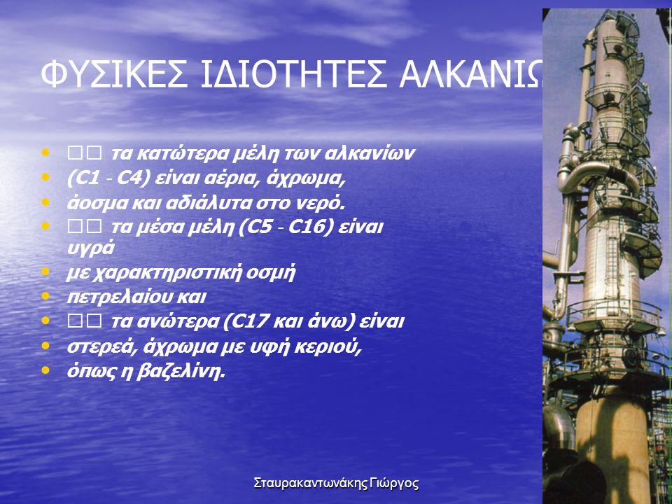 Σταυρακαντωνάκης Γιώργος25 ΦΥΣΙΚΕΣ ΙΔΙΟΤΗΤΕΣ ΑΛΚΑΝΙΩΝ • • τα κατώτερα μέλη των αλκανίων • • (C1 ‐ C4) είναι αέρια, άχρωμα, • • άοσμα και αδιάλυτα στο