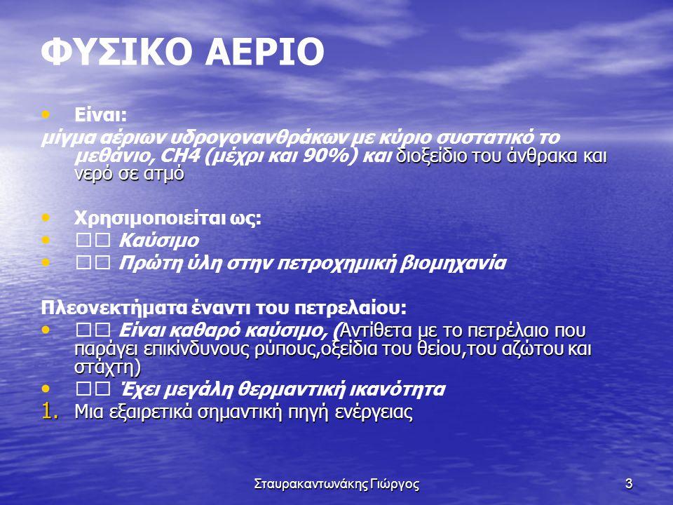 Σταυρακαντωνάκης Γιώργος4 Σύσταση φυσικού αερίου
