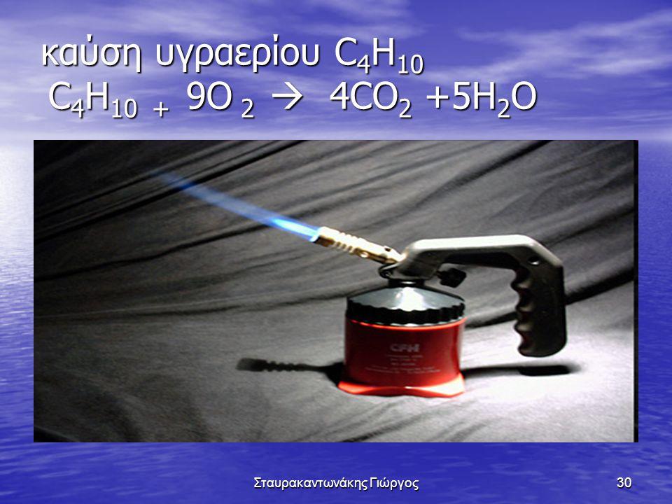 Σταυρακαντωνάκης Γιώργος30 καύση υγραερίου C 4 H 10 C 4 H 10 + 9O 2  4CO 2 +5H 2 O