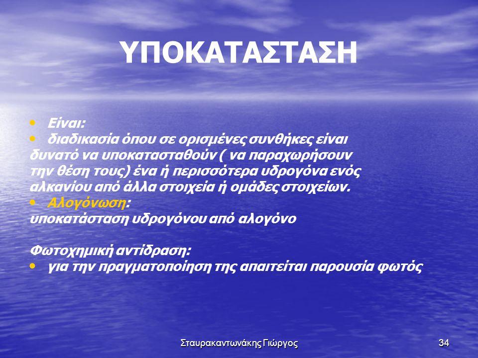 Σταυρακαντωνάκης Γιώργος34 ΥΠΟΚΑΤΑΣΤΑΣΗ • • Είναι: • • διαδικασία όπου σε ορισμένες συνθήκες είναι δυνατό να υποκατασταθούν ( να παραχωρήσουν την θέση