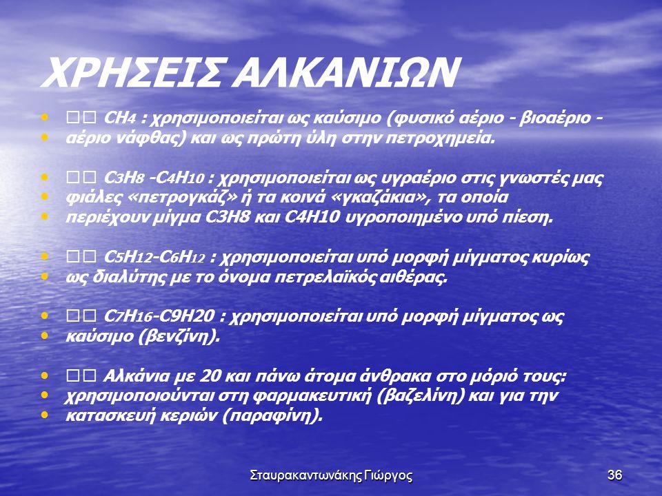 Σταυρακαντωνάκης Γιώργος36 ΧΡΗΣΕΙΣ ΑΛΚΑΝΙΩΝ • • CH 4 : χρησιμοποιείται ως καύσιμο (φυσικό αέριο - βιοαέριο - • • αέριο νάφθας) και ως πρώτη ύλη στην π