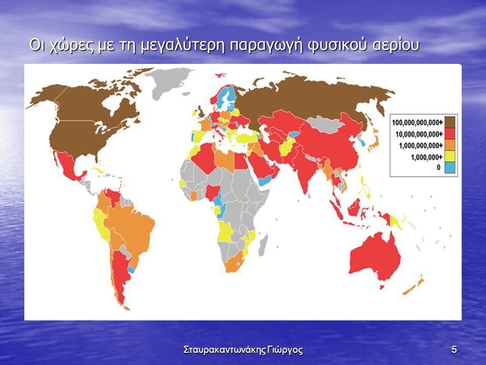Σταυρακαντωνάκης Γιώργος6 Παγκόσμια αξιοποίησή • Το ποσοστό παγκόσμιας κατανάλωσης του φυσικού αερίου είναι 25% αυτή τη στιγμή.