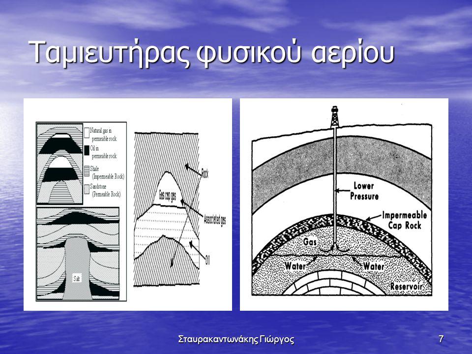Σταυρακαντωνάκης Γιώργος18 Εντόπισαν βιοαέριο στην Κρήτη • Βιοαέριο το οποίο μπορεί να χρησιμοποιηθεί στο άμεσο μέλλον για θέρμανση θερμοκηπίων αλλά ακόμη και κατοικιών σε μια περιοχή που περικλείεται μεταξύ των χωριών Μπαδιά, Δραπέτι, Τουρλωτή και Γαρύπα, • ανορύχθηκαν τέσσερις ερευνητικές γεωτρήσεις συνολικού βάθους 1.446 μέτρων.