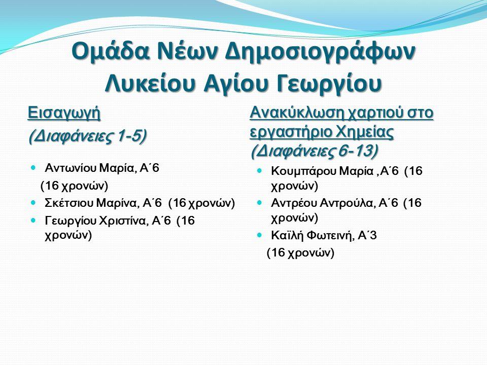 Εισαγωγή (Διαφάνειες 1-5) Ανακύκλωση χαρτιού στο εργαστήριο Χημείας (Διαφάνειες 6-13)  Αντωνίου Μαρία, Α΄6 (16 χρονών)  Σκέτσιου Μαρίνα, Α΄6 (16 χρο