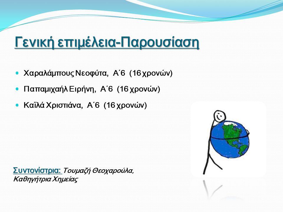 Γενική επιμέλεια-Παρουσίαση  Χαραλάμπους Νεοφύτα, Α΄6 (16 χρονών)  Παπαμιχαήλ Ειρήνη, Α΄6 (16 χρονών)  Καϊλά Χριστιάνα, Α΄6 (16 χρονών) Συντονίστρι