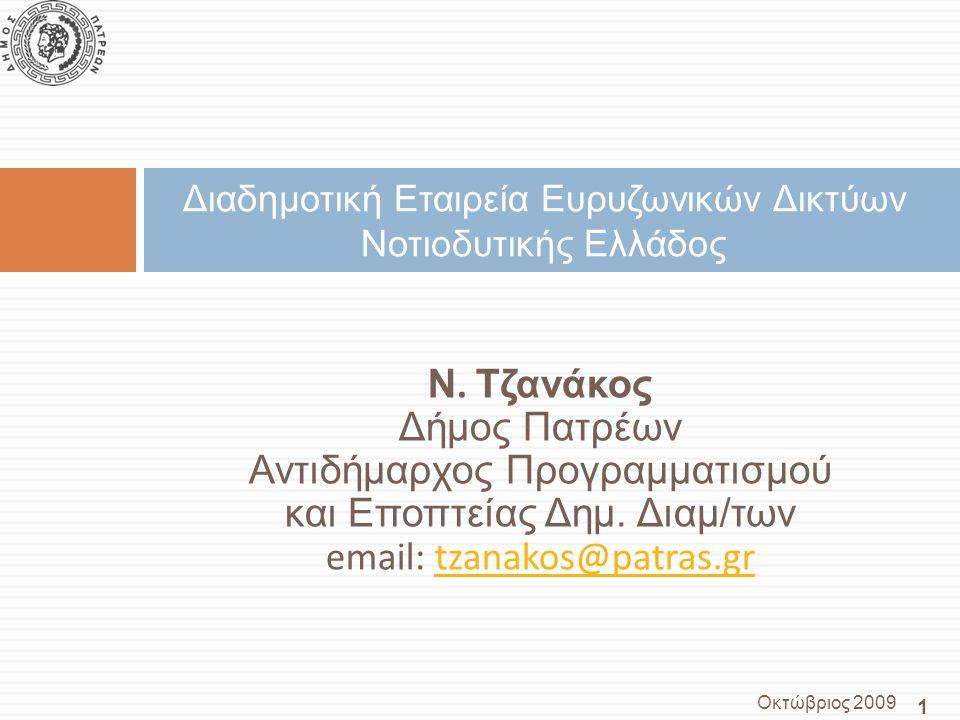 1 Οκτώβριος 2009 Ν. Τζανάκος Δήμος Πατρέων Αντιδήμαρχος Προγραμματισμού και Εποπτείας Δημ. Διαμ/των email: tzanakos@patras.gr tzanakos@patras.gr Διαδη