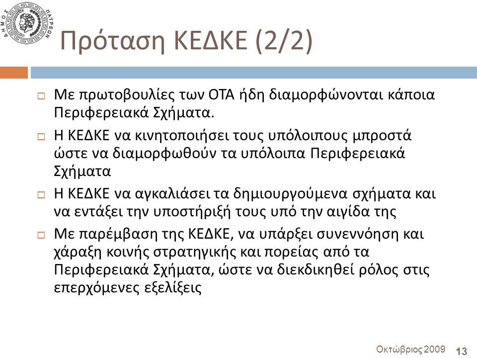 13 Οκτώβριος 2009 Πρόταση ΚΕΔΚΕ (2/2)  Με πρωτοβουλίες των ΟΤΑ ήδη διαμορφώνονται κάποια Περιφερειακά Σχήματα.