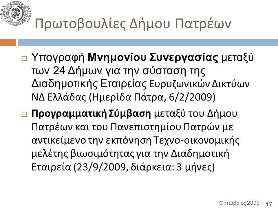 17 Οκτώβριος 2009 Πρωτοβουλίες Δήμου Πατρέων  Υπογραφή Μνημονίου Συνεργασίας μεταξύ των 24 Δήμων για την σύσταση της Διαδημοτικής Εταιρείας Ευρυζωνικ