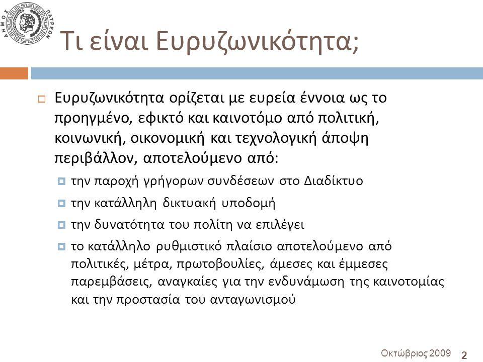2 Οκτώβριος 2009 Τι είναι Ευρυζωνικότητα ;  Ευρυζωνικότητα ορίζεται με ευρεία έννοια ως το προηγμένο, εφικτό και καινοτόμο από πολιτική, κοινωνική, ο