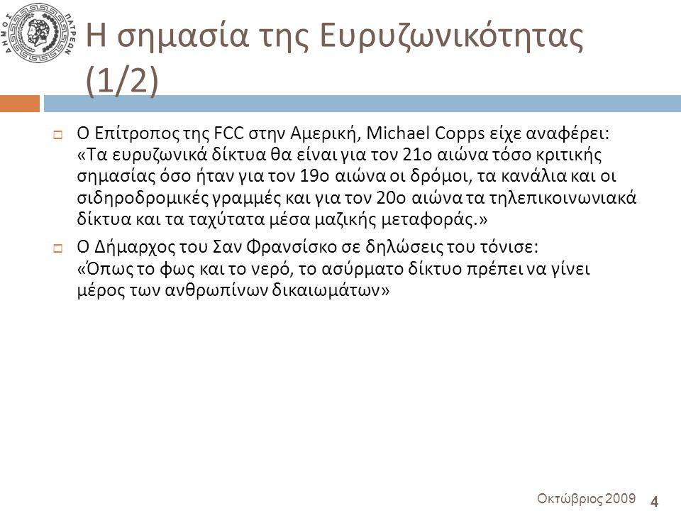 4 Οκτώβριος 2009 Η σημασία της Ευρυζωνικότητας (1/2)  O Επίτροπος της FCC στην Αμερική, Michael Copps είχε αναφέρει: « Τα ευρυζωνικά δίκτυα θα είναι