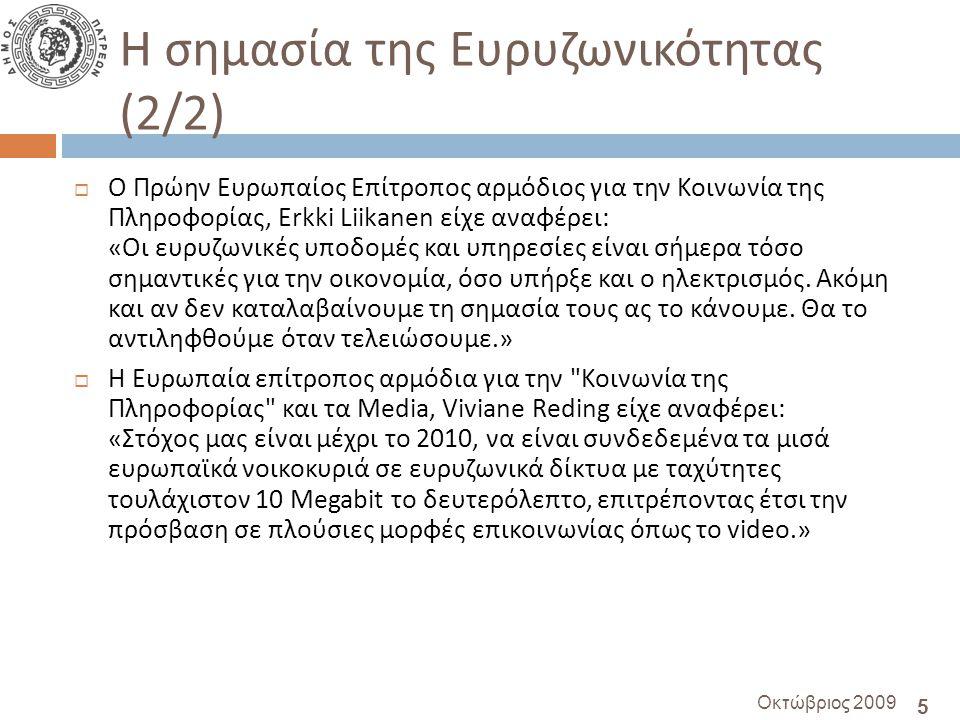 5 Οκτώβριος 2009 Η σημασία της Ευρυζωνικότητας (2/2)  Ο Πρώην Ευρωπαίος Επίτροπος αρμόδιος για την Κοινωνία της Πληροφορίας, Erkki Liikanen είχε αναφέρει: « Οι ευρυζωνικές υποδομές και υπηρεσίες είναι σήμερα τόσο σημαντικές για την οικονομία, όσο υπήρξε και ο ηλεκτρισμός.