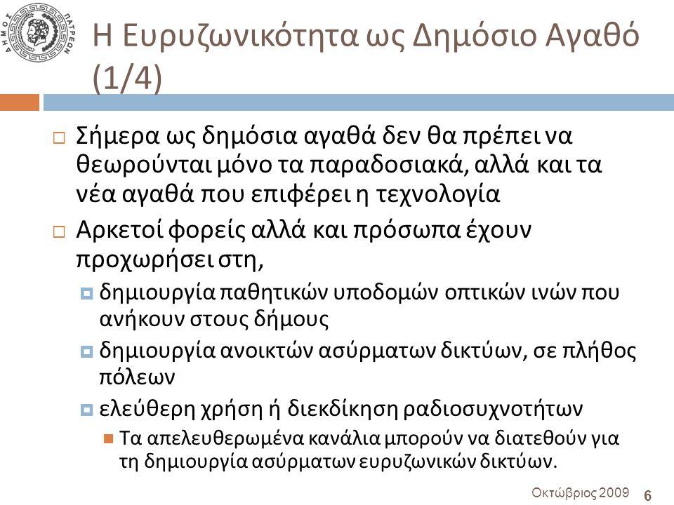 17 Οκτώβριος 2009 Πρωτοβουλίες Δήμου Πατρέων  Υπογραφή Μνημονίου Συνεργασίας μεταξύ των 24 Δήμων για την σύσταση της Διαδημοτικής Εταιρείας Ευρυζωνικών Δικτύων ΝΔ Ελλάδας (Ημερίδα Πάτρα, 6/2/2009)  Προγραμματική Σύμβαση μεταξύ του Δήμου Πατρέων και του Πανεπιστημίου Πατρών με αντικείμενο την εκπόνηση Τεχνο-οικονομικής μελέτης βιωσιμότητας για την Διαδημοτική Εταιρεία (23/9/2009, διάρκεια: 3 μήνες)