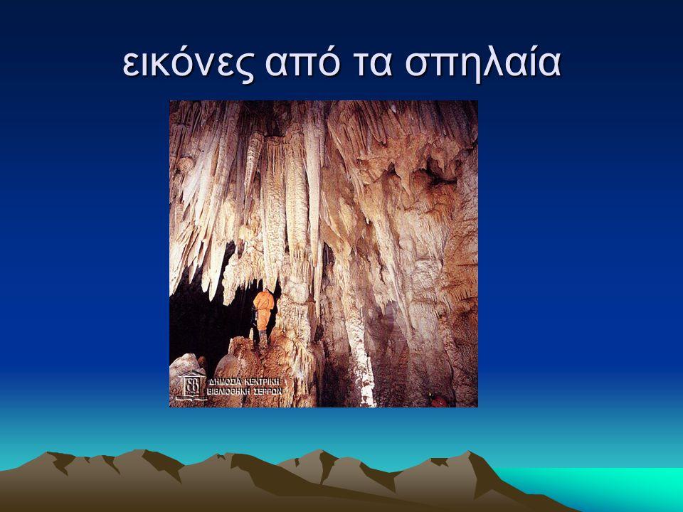 εικόνες από τα σπηλαία