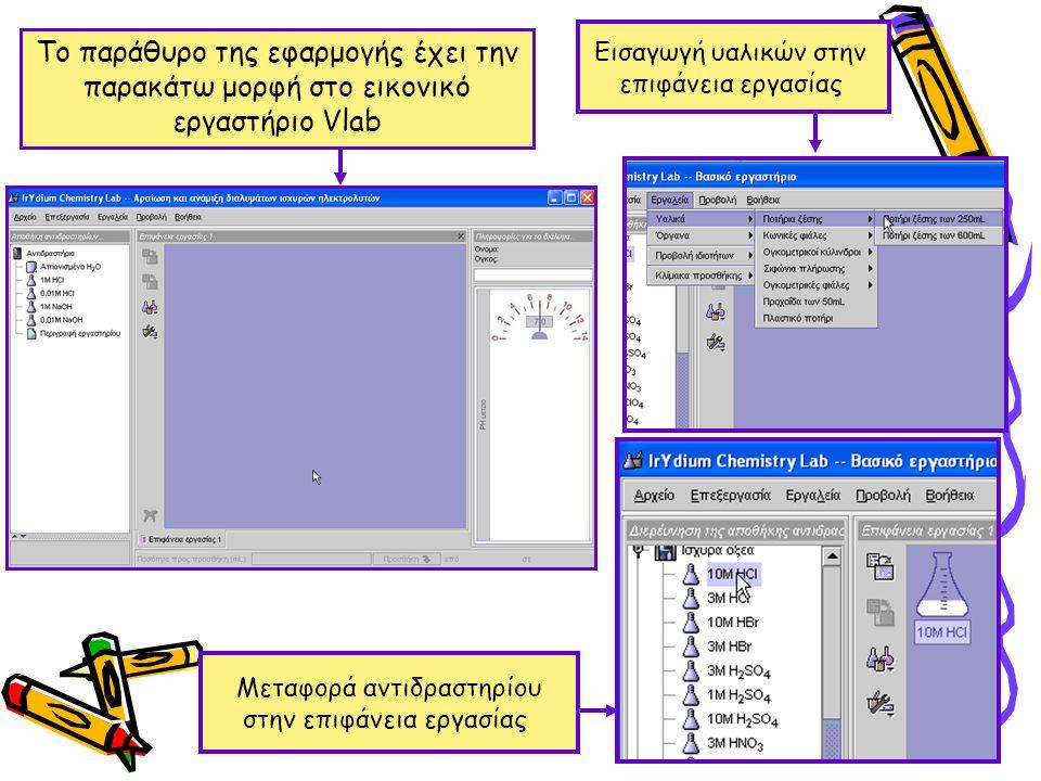 Μεταφορά αντιδραστηρίου στην επιφάνεια εργασίας Tο παράθυρο της εφαρμογής έχει την παρακάτω μορφή στο εικονικό εργαστήριο Vlab Εισαγωγή υαλικών στην επιφάνεια εργασίας