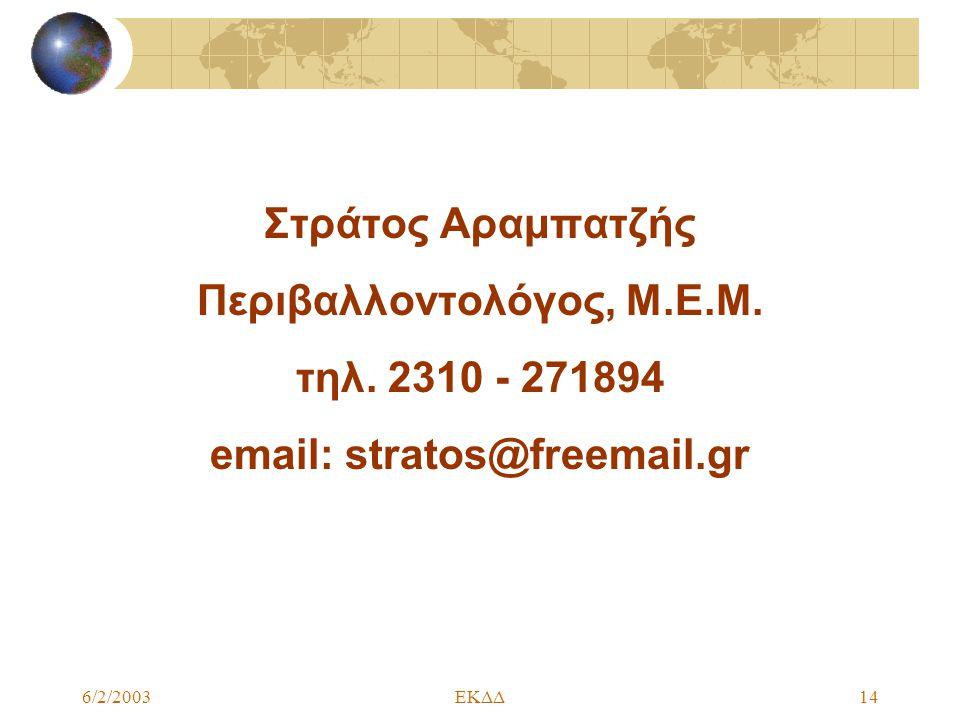 6/2/2003ΕΚΔΔ14 Στράτος Αραμπατζής Περιβαλλοντολόγος, M.E.M.