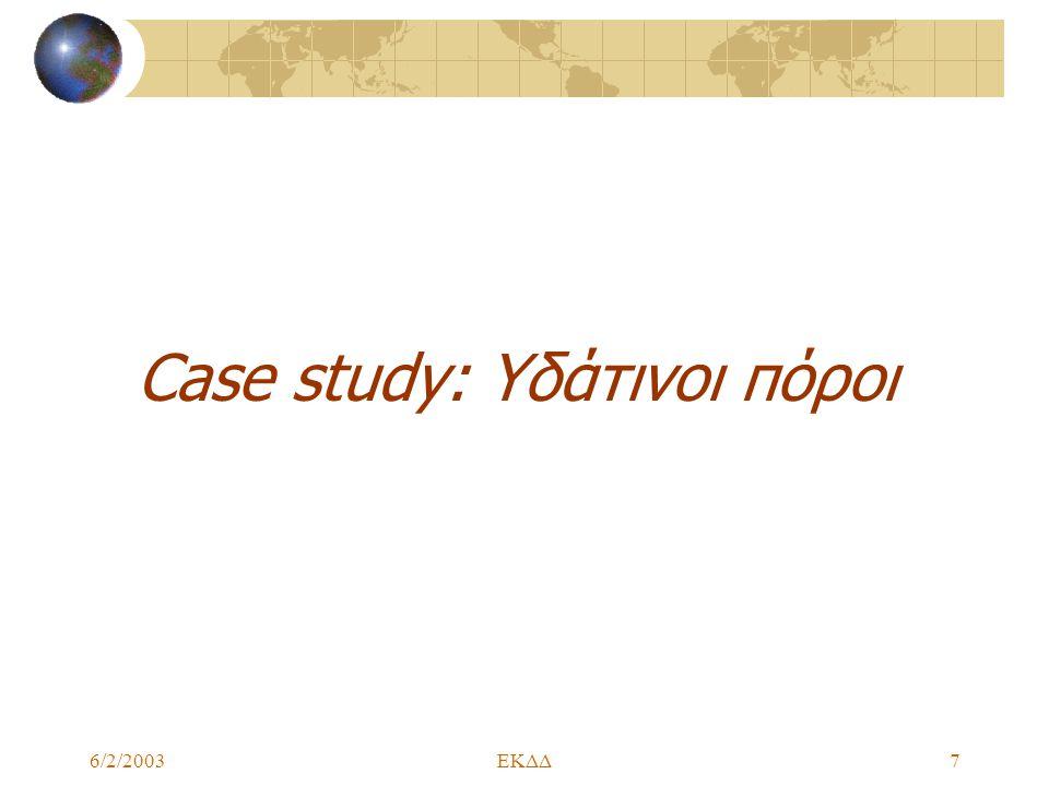 6/2/2003ΕΚΔΔ7 Case study: Υδάτινοι πόροι