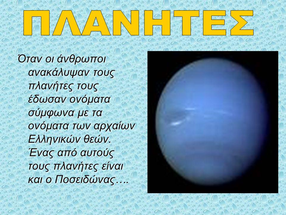 Όταν οι άνθρωποι ανακάλυψαν τους πλανήτες τους έδωσαν ονόματα σύμφωνα με τα ονόματα των αρχαίων Ελληνικών θεών.