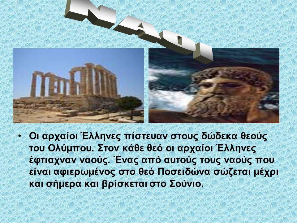 •Οι αρχαίοι Έλληνες πίστευαν στους δώδεκα θεούς του Ολύμπου. Στον κάθε θεό οι αρχαίοι Έλληνες έφτιαχναν ναούς. Ένας από αυτούς τους ναούς που είναι αφ