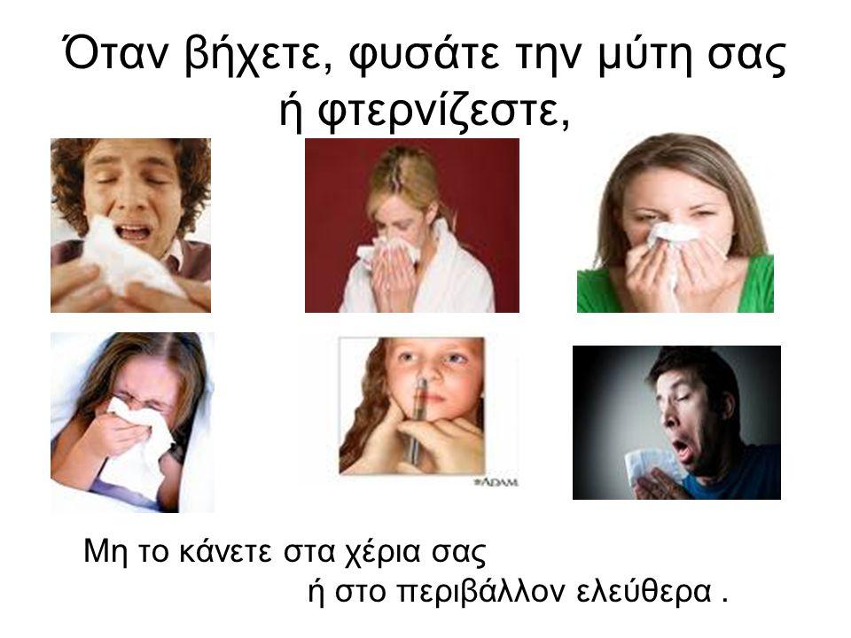 Όταν βήχετε, φυσάτε την μύτη σας ή φτερνίζεστε, Μη το κάνετε στα χέρια σας ή στο περιβάλλον ελεύθερα.