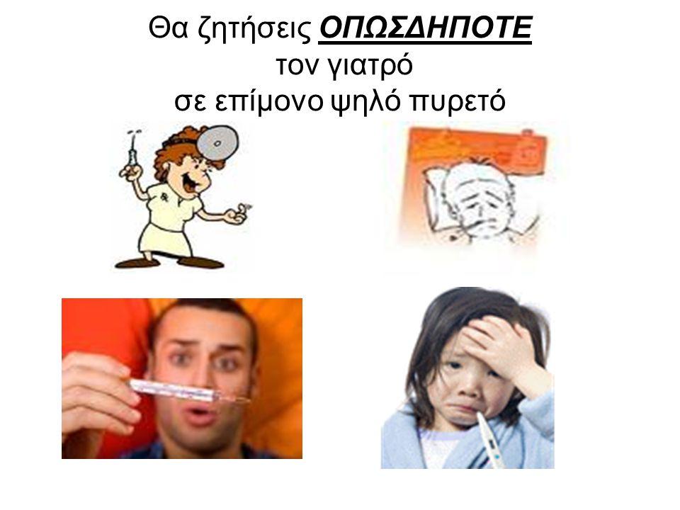 Θα ζητήσεις ΟΠΩΣΔΗΠΟΤΕ τον γιατρό σε επίμονο ψηλό πυρετό