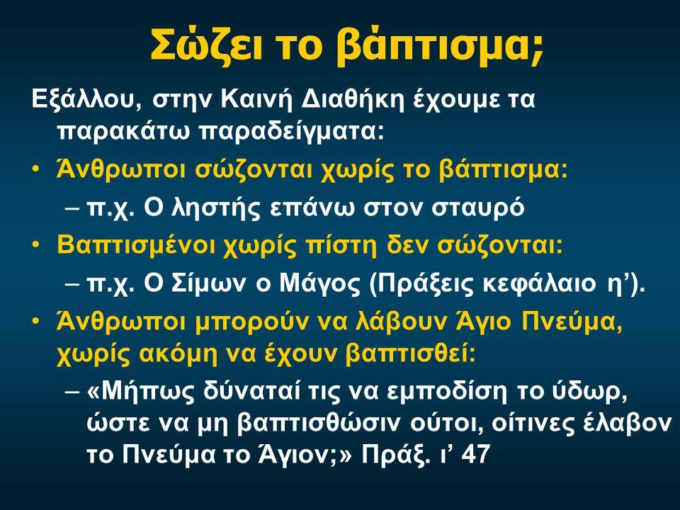 Σώζει το βάπτισμα; Εξάλλου, στην Καινή Διαθήκη έχουμε τα παρακάτω παραδείγματα: •Άνθρωποι σώζονται χωρίς το βάπτισμα: –π.χ.