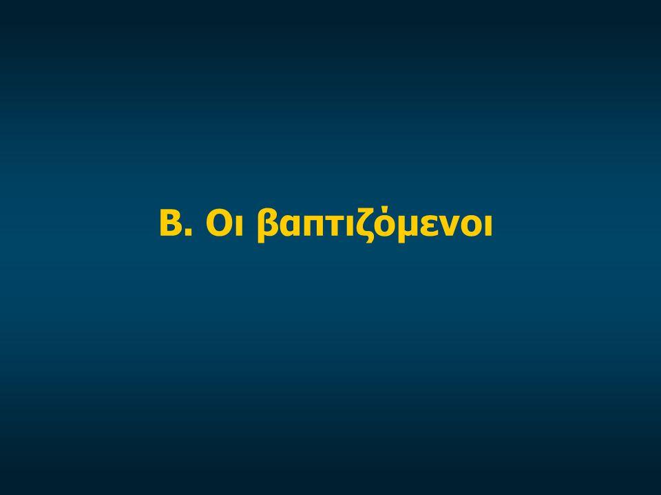Β. Οι βαπτιζόμενοι