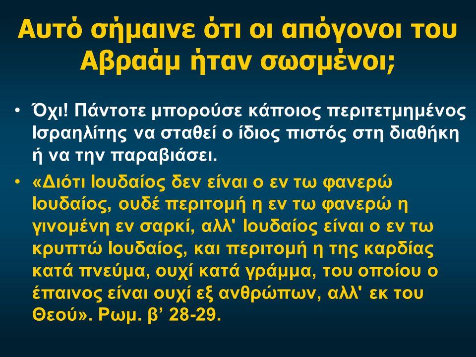 Αυτό σήμαινε ότι οι απόγονοι του Αβραάμ ήταν σωσμένοι; •Όχι.