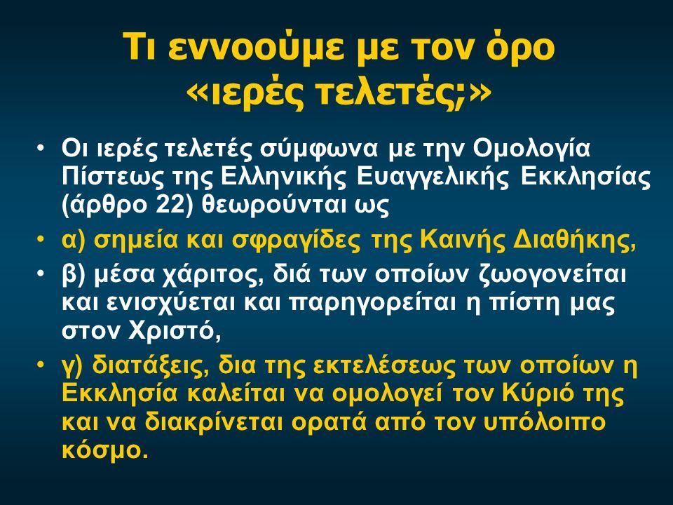 Η θέση της Ελληνικής Ευαγγελικής Εκκλησίας •Το βάπτισμα για τους ενήλικες επέχει θέση ομολογίας ή δηλώνει ότι ο βαπτιζόμενος μετανοεί για το παρελθόν και επιζητεί την άφεση των αμαρτιών του ή επισφραγίζει και βεβαιώνει την ήδη ληφθείσα σωτηρία.