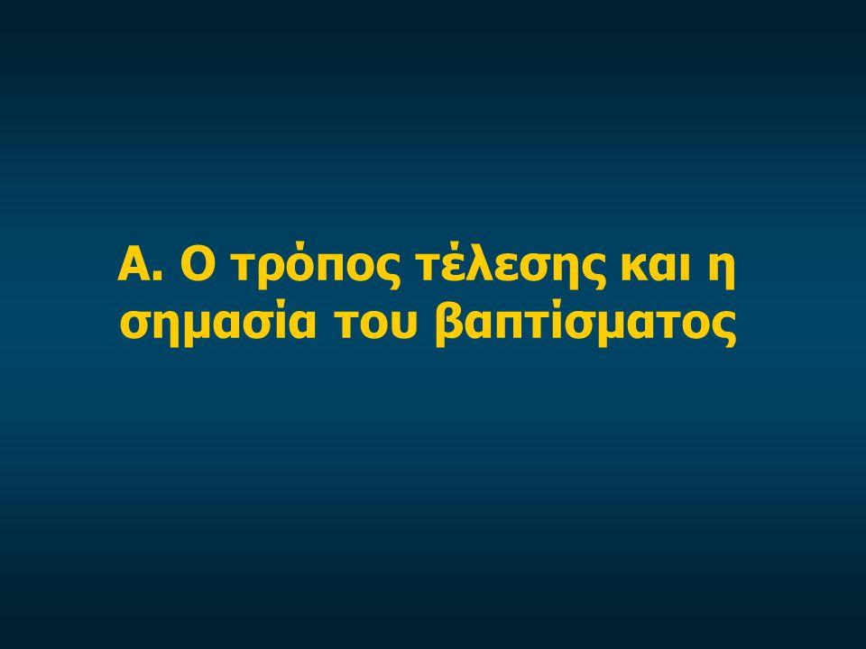 Υπάρχουν βιβλικά ερείσματα για το βάπτισμα των νηπίων; Οι Ευαγγελικές Εκκλησίες που πιστεύουν στο βάπτισμα των νηπίων στηρίζονται •α) στην ενότητα της διαθήκης της χάριτος τόσο στην Παλαιά όσο και στην Καινή Διαθήκη, •β) στην αναλογία του βαπτίσματος με την περιτομή της Παλαιάς Διαθήκης και •β) στις βαπτίσεις οίκων, που αναφέρονται στην Καινή Διαθήκη.
