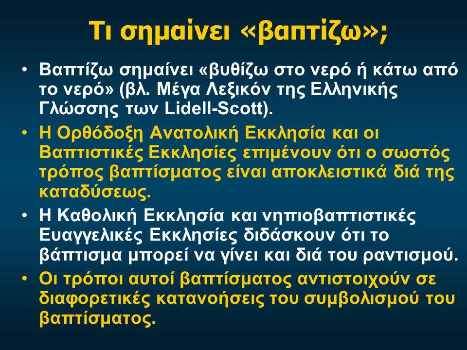 Η είσοδος στη διαθήκη του Θεού σημαίνει σωτηρία; •Όπως για τους απογόνους του Αβραάμ η περιτομή δεν σήμαινε σωτηρία, έτσι και το βάπτισμα δεν συνεπάγεται σωτηρία για τους βαπτισμένους επί τη βάσει της πίστης των γονέων τους.
