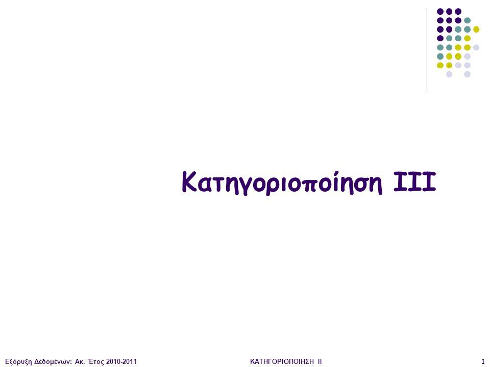 Εξόρυξη Δεδομένων: Ακ. Έτος 2010-2011ΚΑΤΗΓΟΡΙΟΠΟΙΗΣΗ II1 Κατηγοριοποίηση ΙΙI